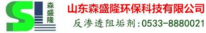 森盛隆阻垢剂生产厂家标志